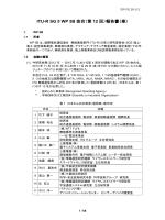 ITU-R SG 5 WP 5B 会合(第 12 回)報告書(案)