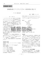 新農薬の紹介 - 日本植物防疫協会