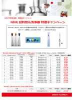 NMR 試料管&洗浄器特価キャンペーン - Sigma