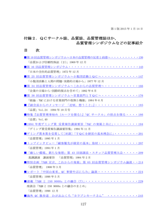 127 付録2.QCサークル誌、品質誌、品質管理誌ほか、 品質管理