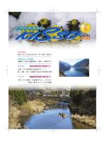 Vol.93 - 国土交通省中部地方整備局