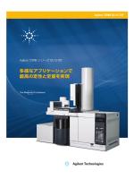 カタログ(PDF、14.2MB) - アジレント・テクノロジー株式会社