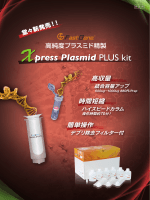 FastGene™ Xpress Plasmid PLUS Kit