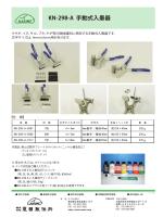 KN-298-A 手動式入墨器
