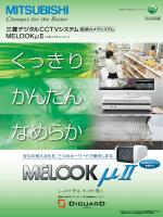 三菱デジタルCCTVシステム