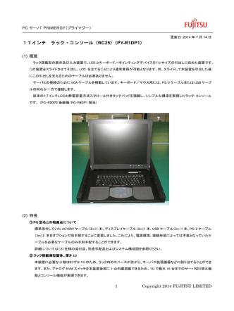 17インチ ラック・コンソール( RC25)(PY