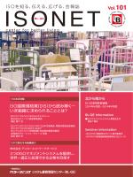 ISO NET VOL.101(PDF)
