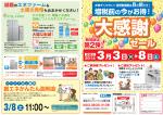 円 - 東京ガス ライフバル東江東