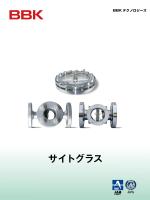 サイトグラスカタログ 2014年12月1日(更新) 1.48MB