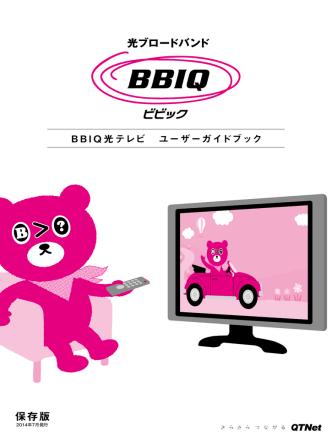 B B I Q 光テレビ ユーザーガイドブック