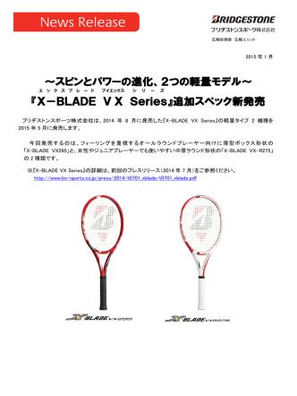 2つの軽量モデル~ 『X-BLADE VX Series 』