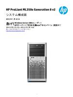 HP ProLiant ML350e Gen8 v2 - Hewlett