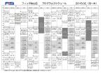 フィッタ松山店 プログラムスケジュール 2015.01.(月~木)