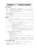 兵庫県警察官(サイバー犯罪捜査官)採用選考案内