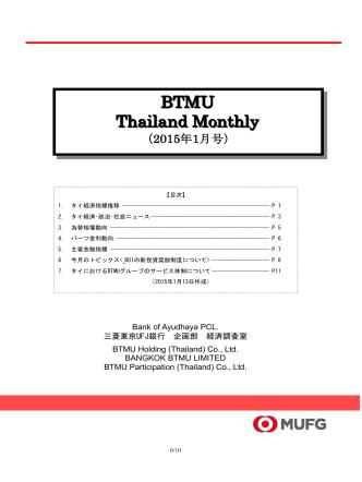 BTMU Thailand Monthly(2014年12月号)