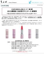 CHIFUREから限定口紅用デザインケース 新発売