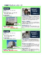 先輩職員から - 香川労働局