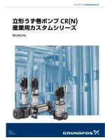 立形うず巻ポンプ CR(N) 産業用カスタムシリーズ