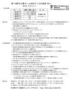第16回大分県チーム対抗テニス大会仮ドロー
