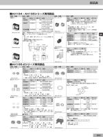部品表 - Misumi