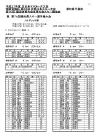 クロスカントリー競技(PDF,101KB