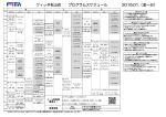 フィッタ松山店 プログラムスケジュール 2015.01.(金~日)