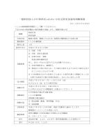 一般財団法人石川県県民ふれあい公社定時社員採用