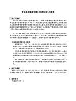 登録修理業者規則(新規制定)の概要