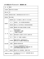 JCHO東京山手メディカルセンター 薬剤師求人票