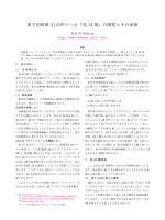 東方花映塚 AI 自作ツール『花 AI 塚』の開発とその前後