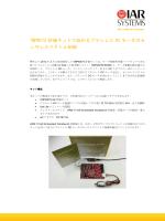 TMPM375 評価キットで始めるブラシレス DC モータのセ