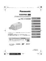 品番 HC-V330M