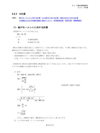 5.2.3 S大梁 - 構造設計システムBRAIN