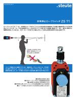 ZS71 カタログ(PDF 1.2MB)