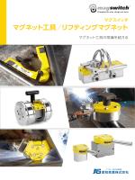 マグスイッチ工具/リフティングマグネット 総合カタログ2014