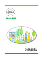 こちら - 日本自動販売協会
