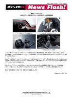 NISMOグレード車向けスポーツ走行用パーツ発売を発表