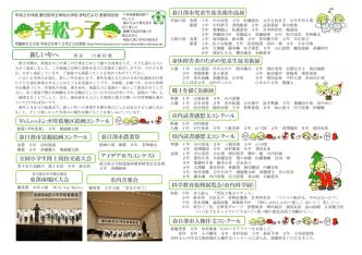 12月臨時号 - 幸松小学校
