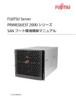 FUJITSU Server PRIMEQUEST 2000 シリーズ SANブート