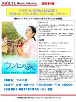 2/5(木)スタート 国内地上波初放送!】韓国ドラマ『ウンヒの涙