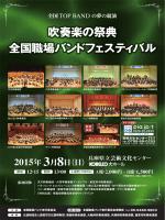 吹奏楽の祭典 全国職場バンドフェスティバル