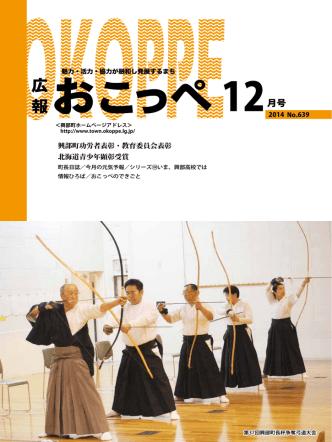 12月号 第639号 (PDF 2.80MB)