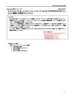 アドバンスドリモートマネージメントカード および EXPRESSSCOPEエン