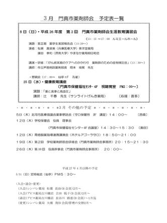 3 月 門真市薬剤師会 予定表一覧;pdf