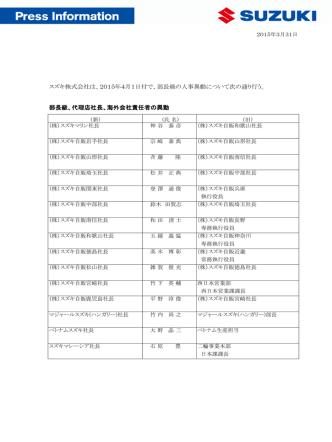 2015年4月1日付で、部長級の人事異動について次の通り行う。