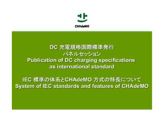 DC 充電規格国際標準発行 パネルセッション Publication