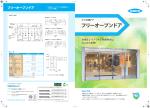 カタログダウンロード - ナブコ自動ドア