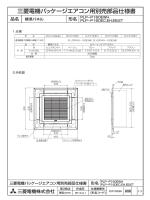 三菱電機パッケージエアコン用別売部品仕様書