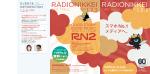週間番組表PDF - ラジオNIKKEI