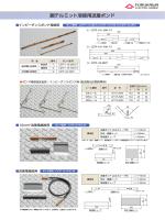 「銅テルミット溶接用送着ボンド」(PDF 1267KB)